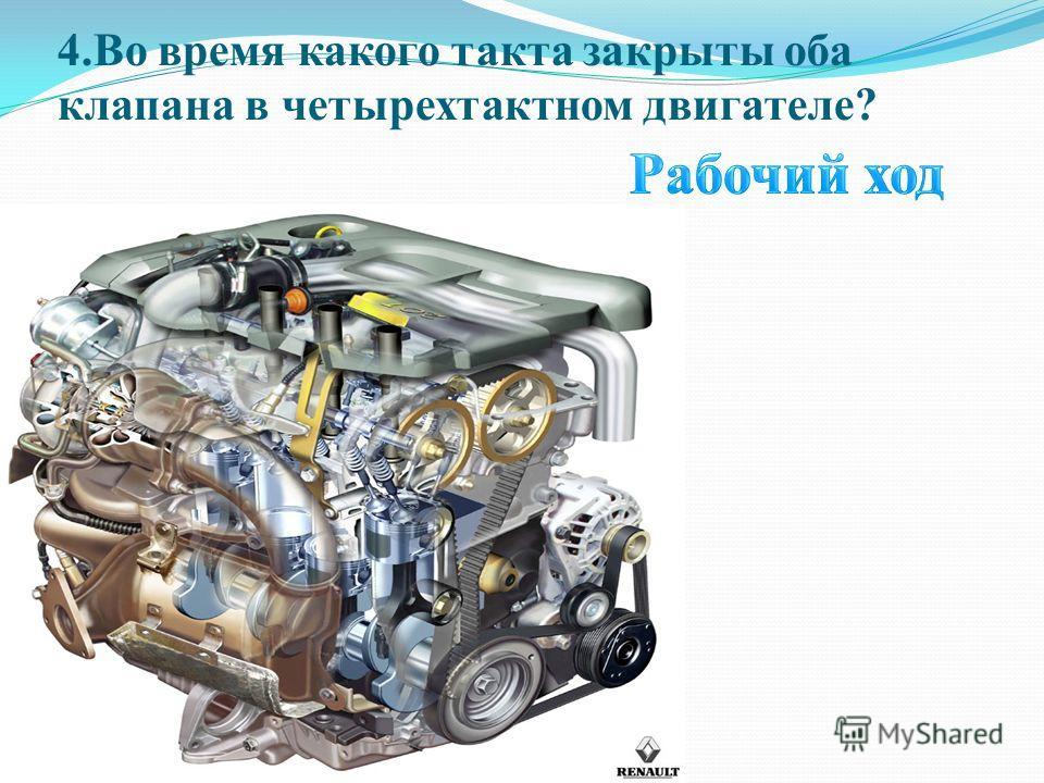 4.Во время какого такта закрыты оба клапана в четырехтактном двигателе?