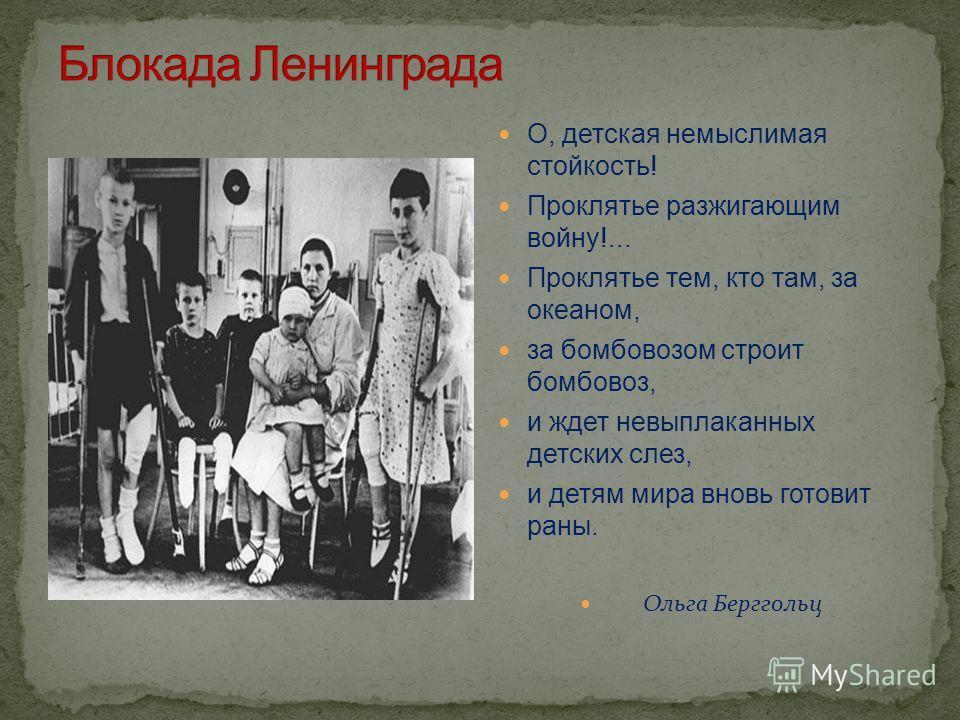 В бессильной злобе немцы целыми днями обстреливают город… Рушатся дома, гибнут мирные люди. В Ленинграде всё ещё много детей.