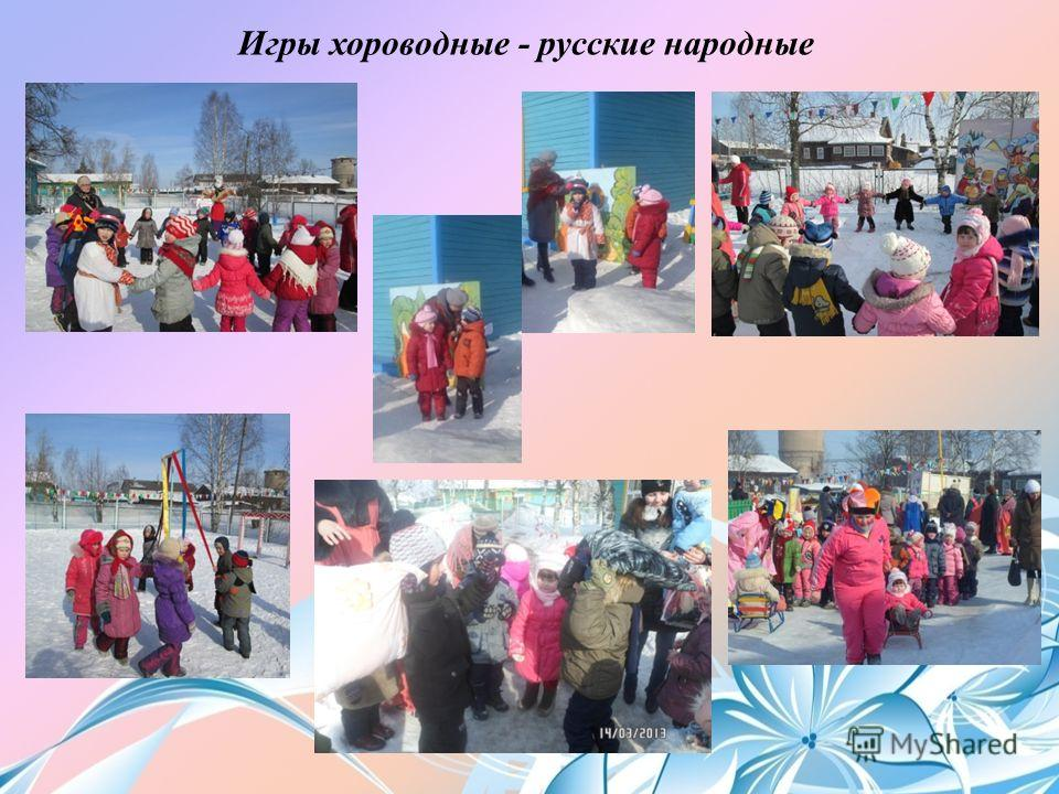 Игры хороводные - русские народные
