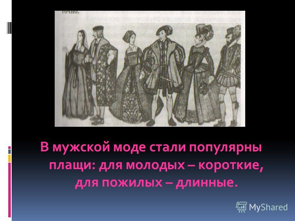 В мужской моде стали популярны плащи: для молодых – короткие, для пожилых – длинные.