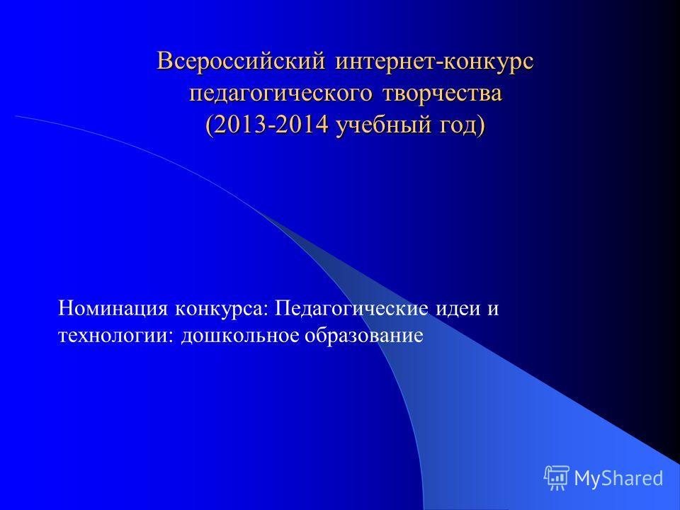 Всероссийский интернет-конкурс педагогического творчества (2013-2014 учебный год) Номинация конкурса: Педагогические идеи и технологии: дошкольное образование