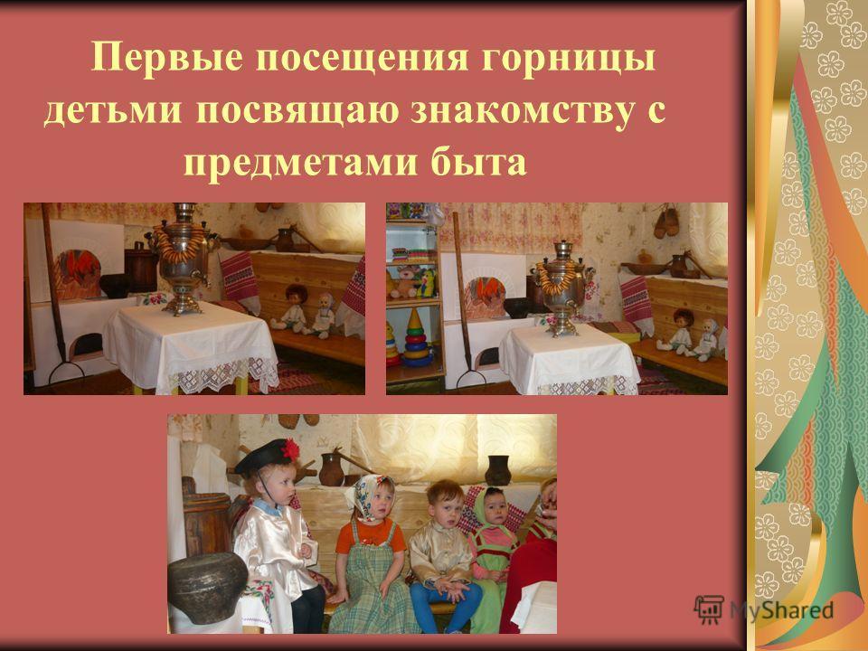 Первые посещения горницы детьми посвящаю знакомству с предметами быта