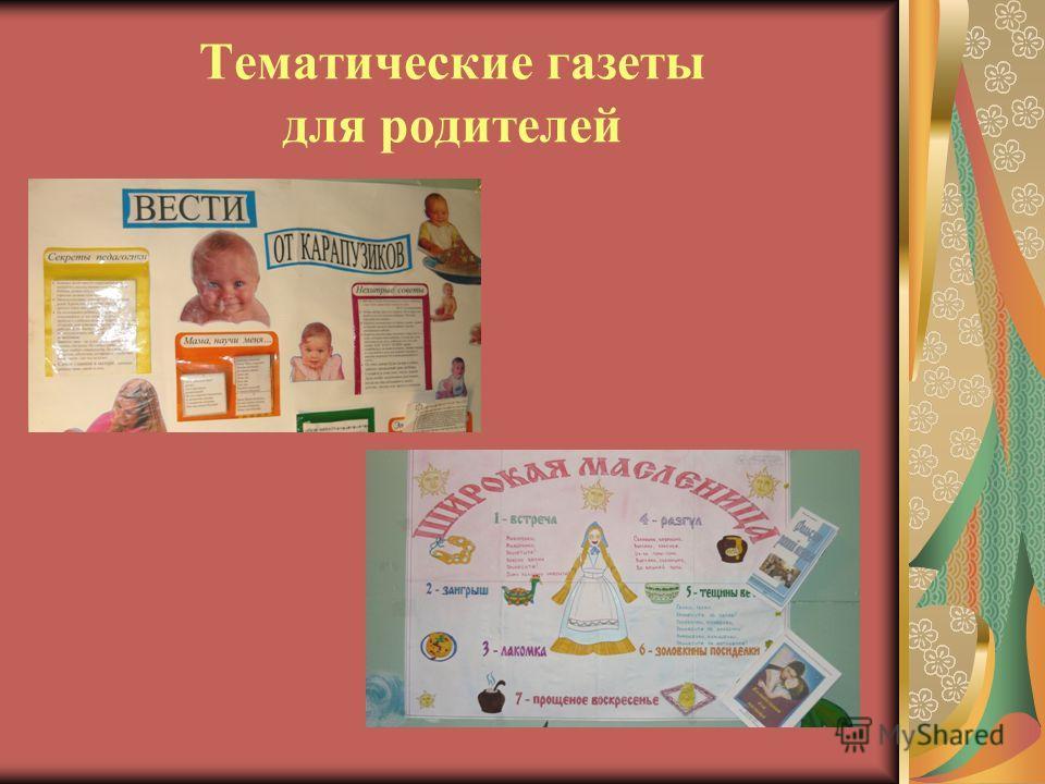 Тематические газеты для родителей
