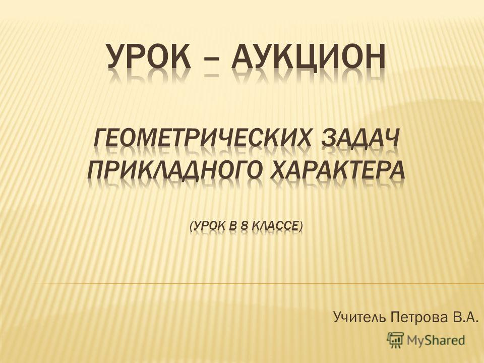 Учитель Петрова В.А.