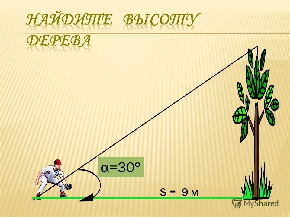 S = 9 м α=30°