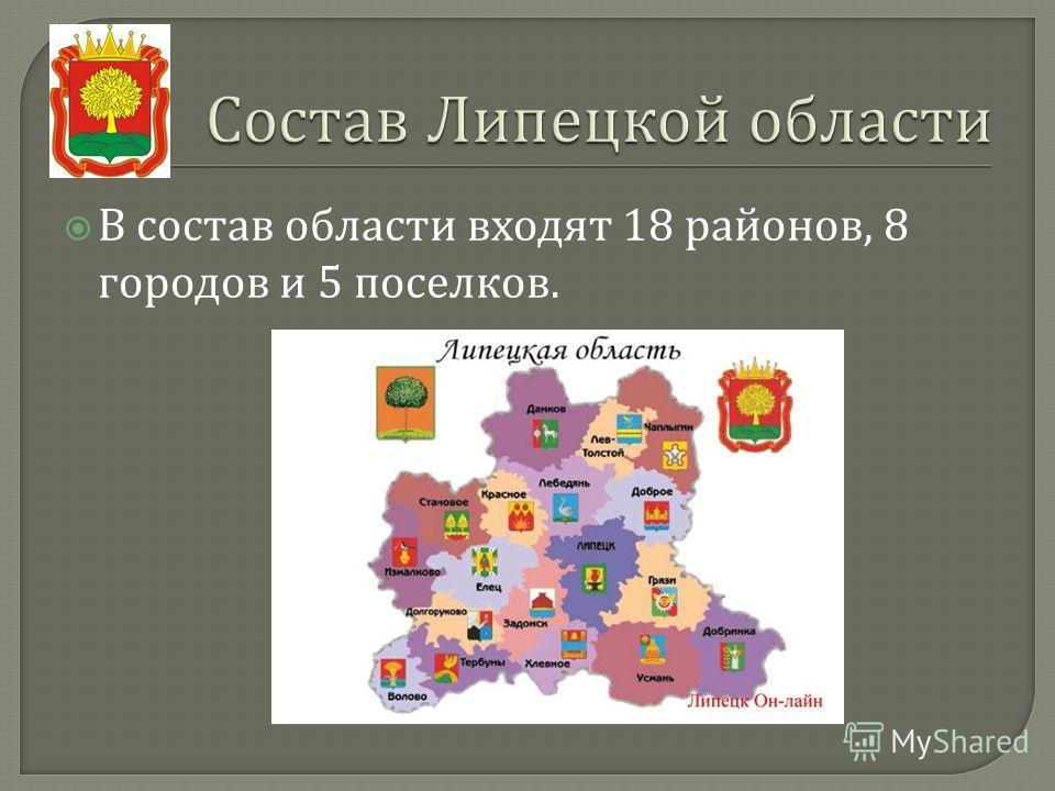 В состав области входят 18 районов, 8 городов и 5 поселков.
