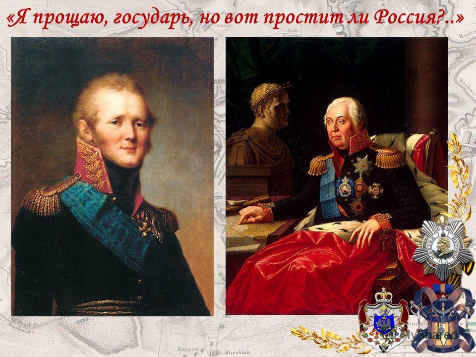 «Я прощаю, государь, но вот простит ли Россия?..»