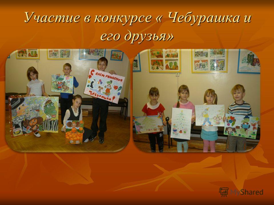 Участие в конкурсе « Чебурашка и его друзья»