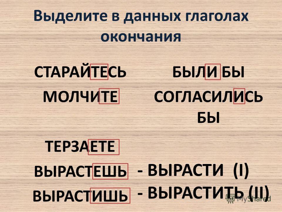 Выделите в данных глаголах окончания СТАРАЙТЕСЬ МОЛЧИТЕ ТЕРЗАЕТЕ ВЫРАСТЕШЬ ВЫРАСТИШЬ БЫЛИ БЫ СОГЛАСИЛИСЬ БЫ - ВЫРАСТИ (I) - ВЫРАСТИТЬ (II)