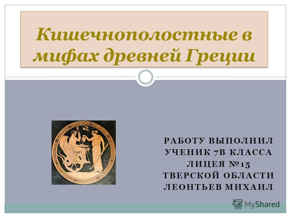 РАБОТУ ВЫПОЛНИЛ УЧЕНИК 7В КЛАССА ЛИЦЕЯ 15 ТВЕРСКОЙ ОБЛАСТИ ЛЕОНТЬЕВ МИХАИЛ Кишечнополостные в мифах древней Греции