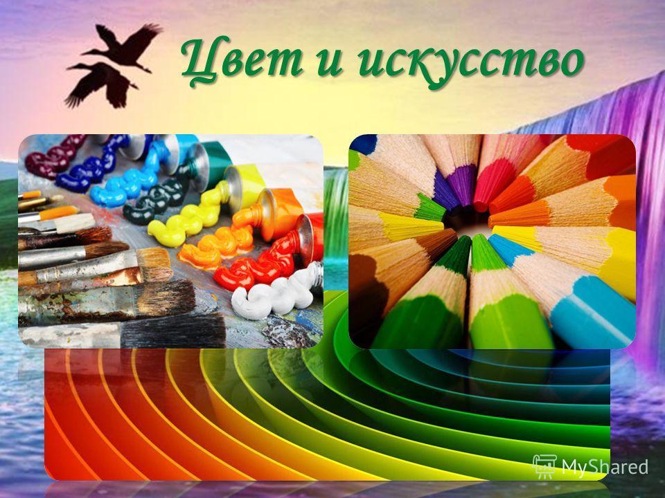 Цвет и искусство