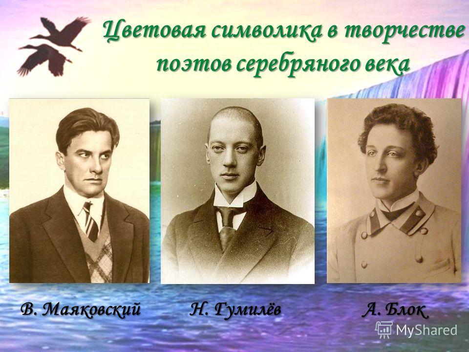 Цветовая символика в творчестве поэтов серебряного века В. Маяковский Н. Гумилёв А. Блок
