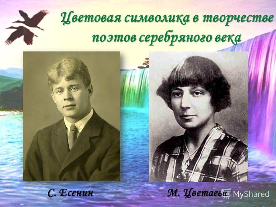 Цветовая символика в творчестве поэтов серебряного века С. Есенин М. Цветаева