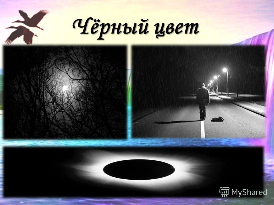 Чёрный цвет