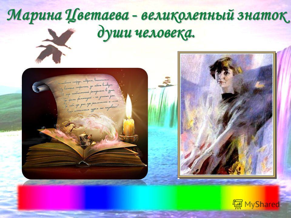 Марина Цветаева - великолепный знаток души человека.