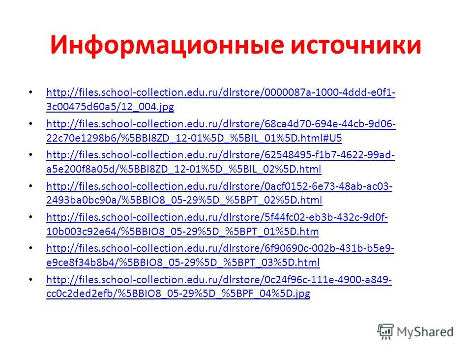 Информационные источники http://files.school-collection.edu.ru/dlrstore/0000087a-1000-4ddd-e0f1- 3c00475d60a5/12_004.jpg http://files.school-collection.edu.ru/dlrstore/0000087a-1000-4ddd-e0f1- 3c00475d60a5/12_004.jpg http://files.school-collection.ed