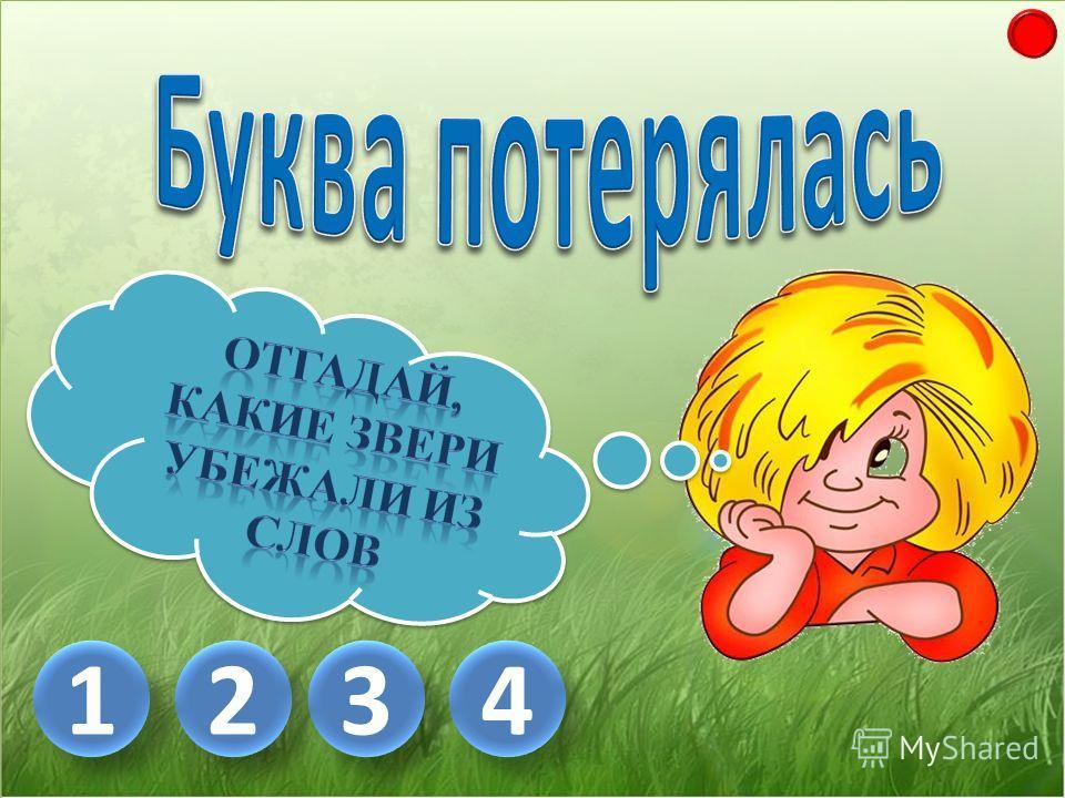 10 9 9 8 8 7 7 6 6 5 5 4 4 3 3 2 2 1 1 Правильный ответ: Нет.Зимой медведь спит. ДА Нет Нет Может ли медведь Зимою потолстеть? Время! Стоп!