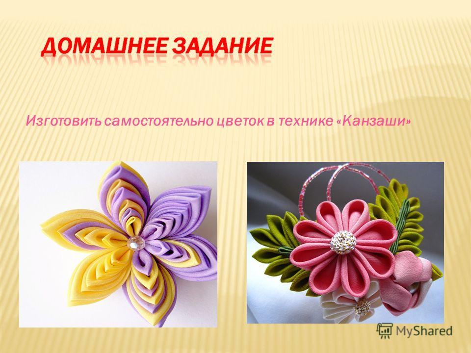 Изготовить самостоятельно цветок в технике «Канзаши»