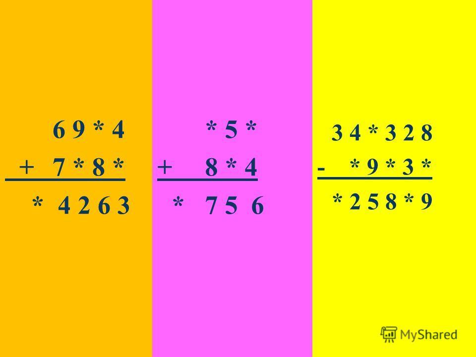 6 9 * 4 + 7 * 8 * * 4 2 6 3 * 5 * + 8 * 4 * 7 5 6 3 4 * 3 2 8 - * 9 * 3 * * 2 5 8 * 9