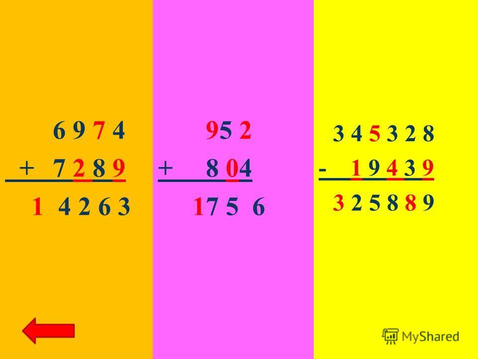 6 9 7 4 + 7 2 8 9 1 4 2 6 3 95 2 + 8 04 17 5 6 3 4 5 3 2 8 - 1 9 4 3 9 3 2 5 8 8 9