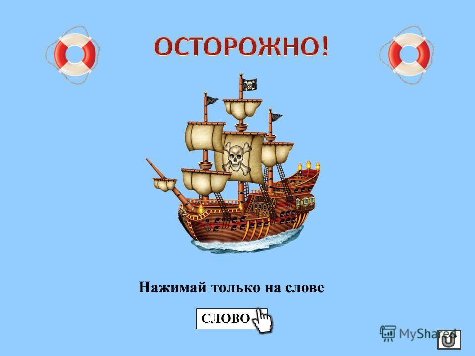 Помоги морякам доплыть до острова. МОРЕ - плыви по стрелкам, выбирай волны с родственными словами. Остальные волны пропускай. МОРСКАЯМОРЯЗАМОРСКИЕПРИМОРЬЕМОРКОВЬВОЛНЫМОРЯК