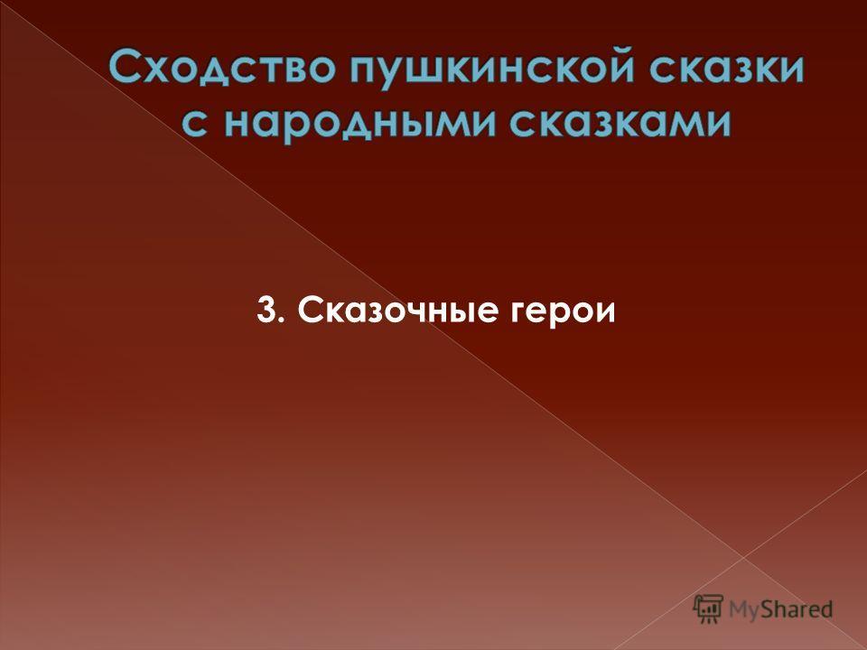 3. Сказочные герои