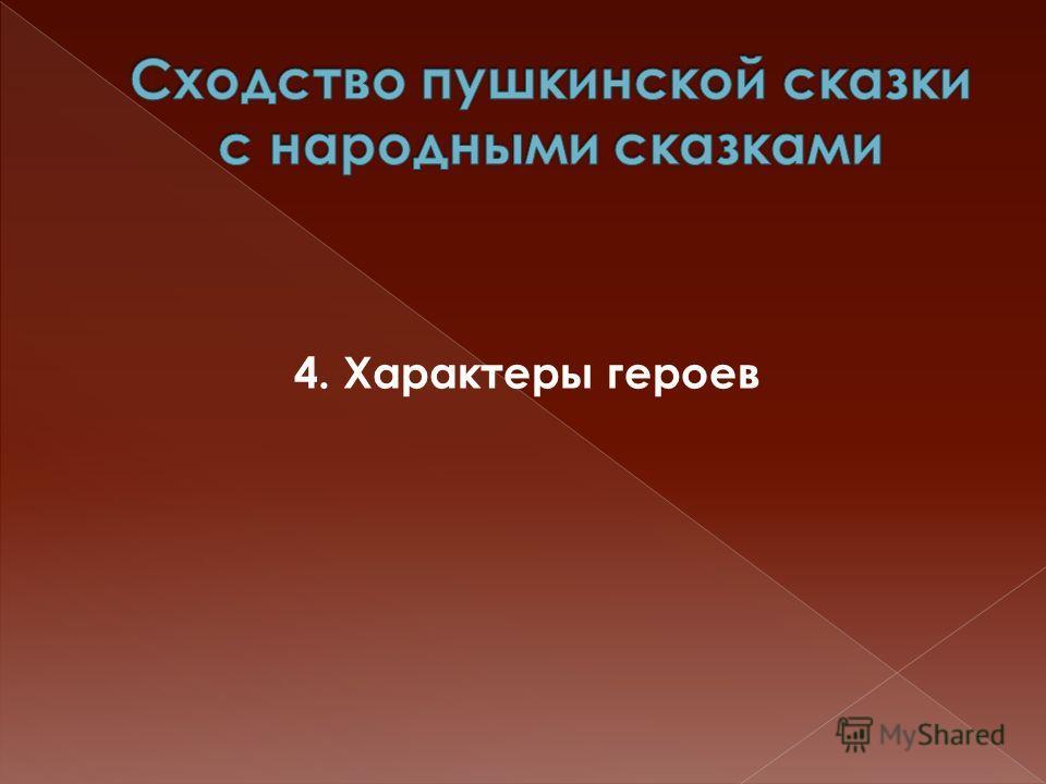 4. Характеры героев