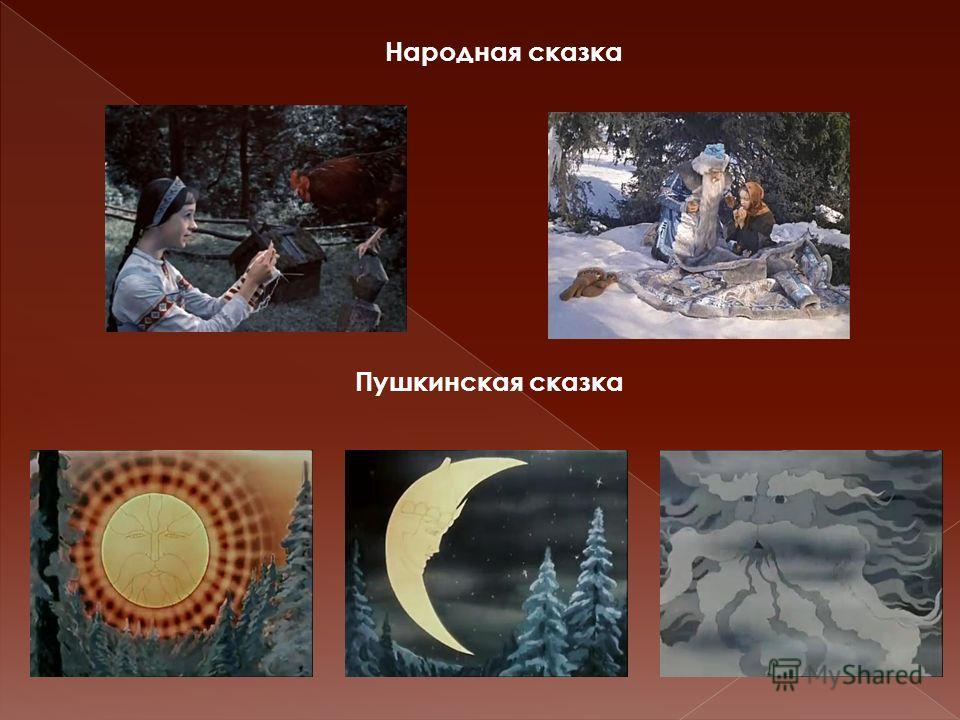 Народная сказка Пушкинская сказка