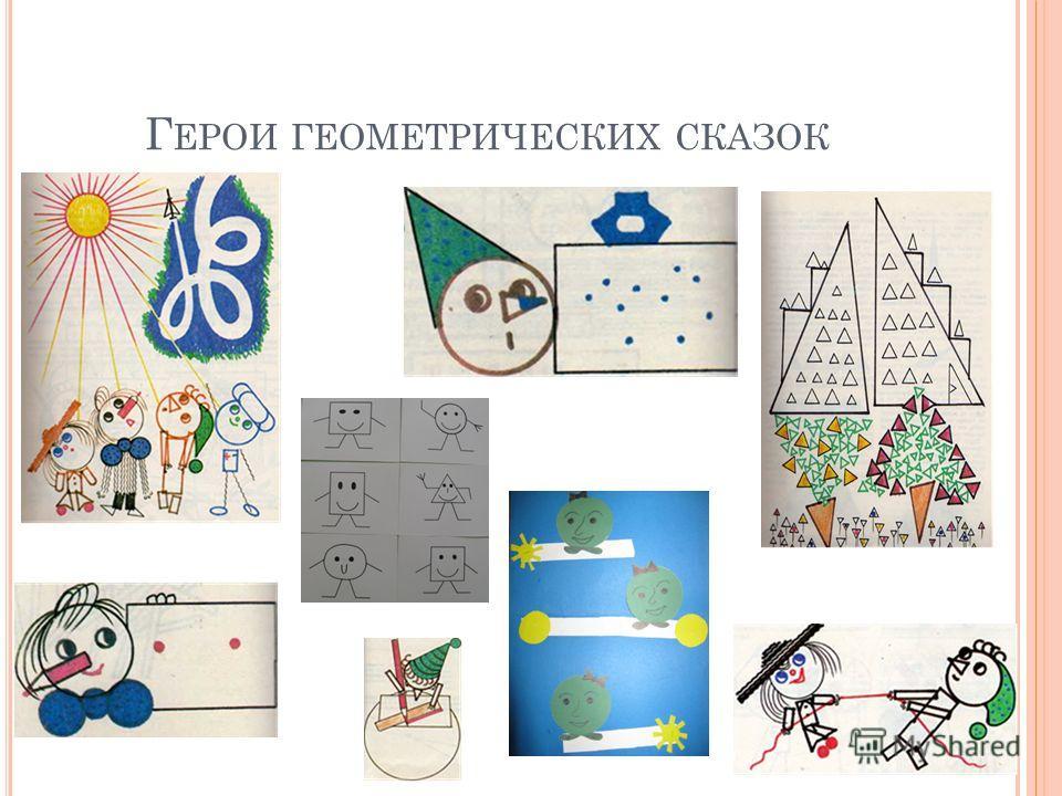 Г ЕРОИ ГЕОМЕТРИЧЕСКИХ СКАЗОК
