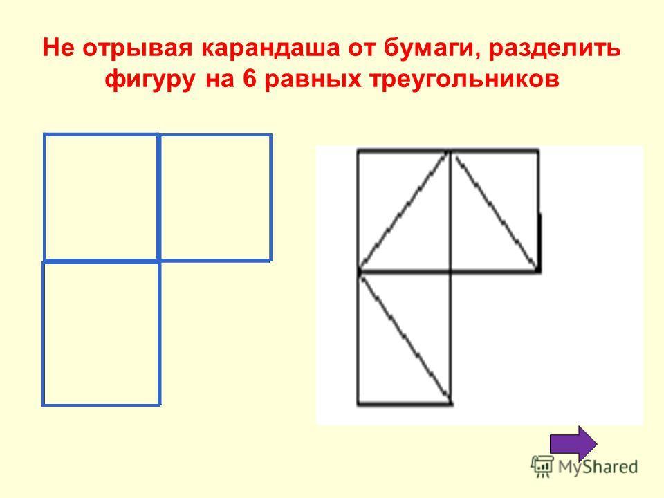 Найдите площадь фигуры 13