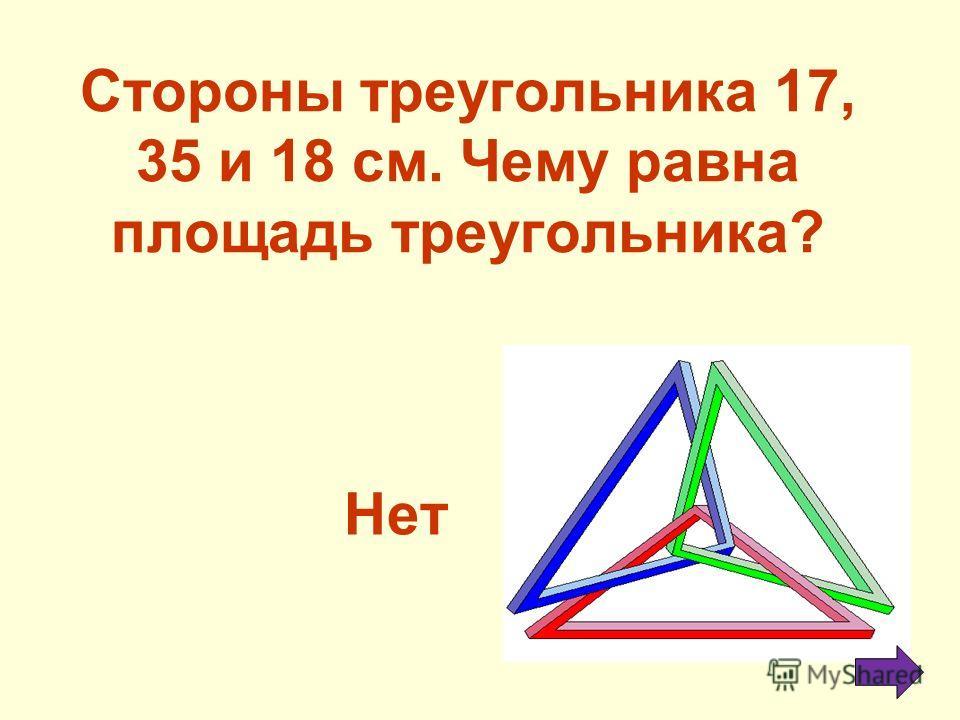 Назовите любимую фразу Евклида, которую вы часто произносите на уроках геометрии Что и требовалось доказать