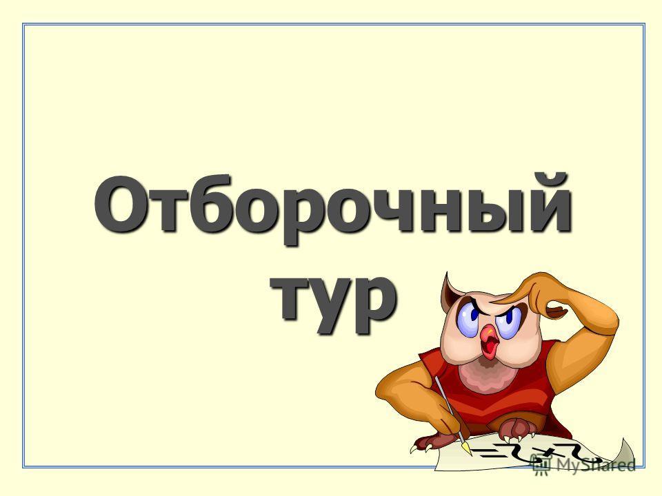 Архимед «ЭВРИКА».