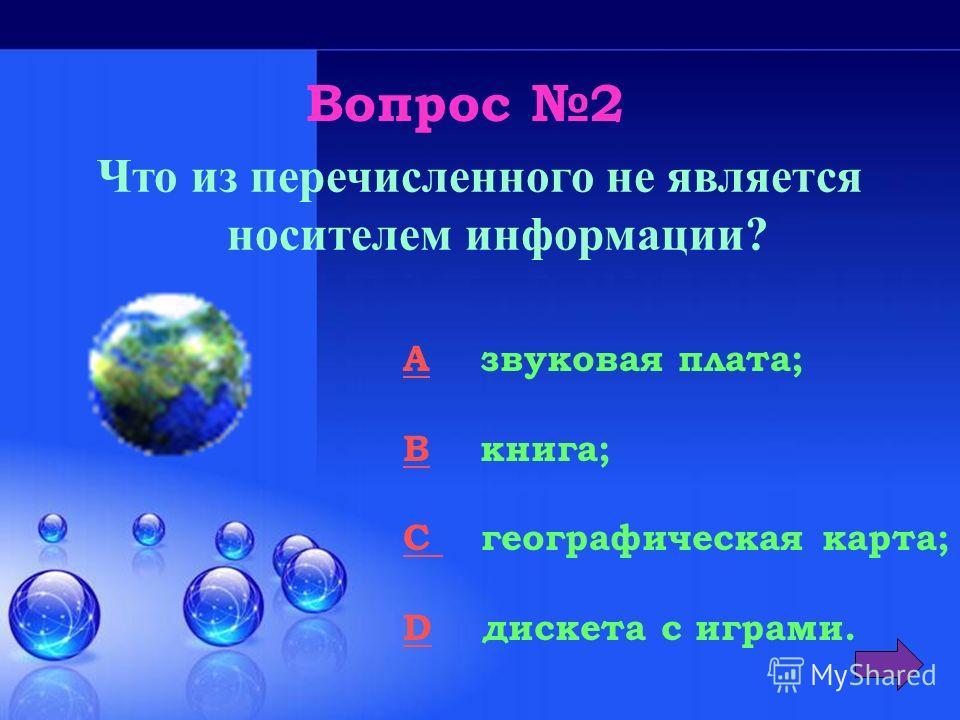 Вопрос 1 В каком году изобрели манипулятор МЫШЬ? A 1954 B 1964 C 1974 D 1984