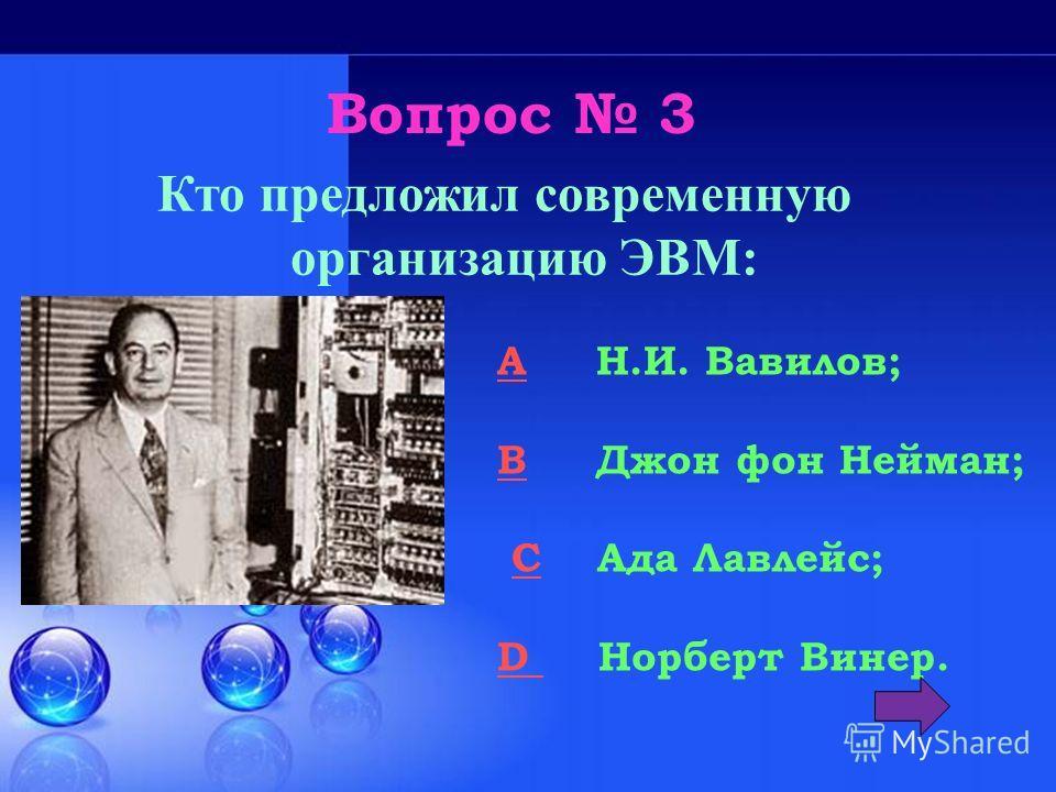 Вопрос 2 Что из перечисленного не является носителем информации? A звуковая плата; B книга; C географическая карта; D дискета с играми.