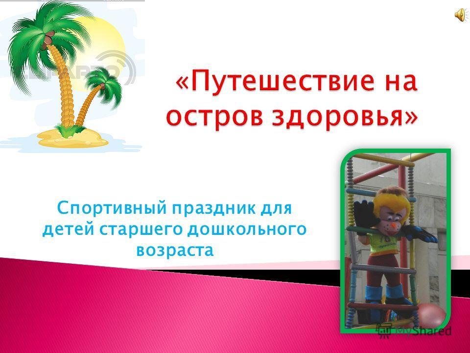 Спортивный праздник для детей старшего дошкольного возраста