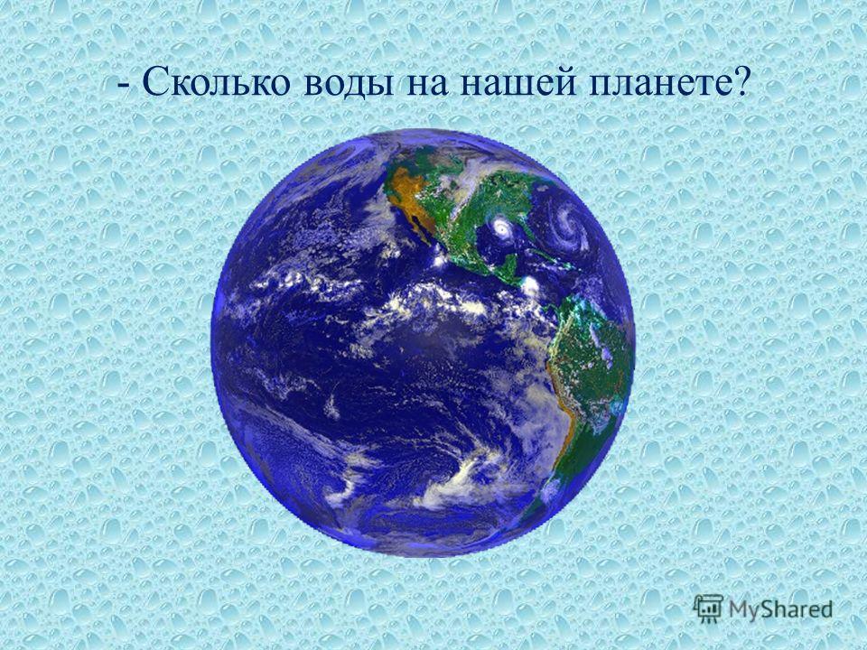 - Сколько воды на нашей планете?