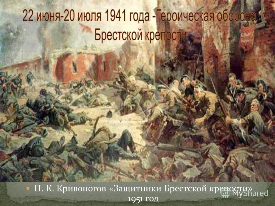 П. К. Кривоногов «Защитники Брестской крепости» 1951 год