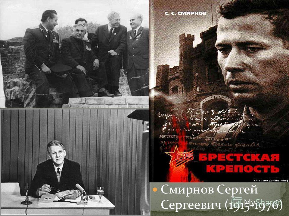 Смирнов Сергей Сергеевич (1915-1976)
