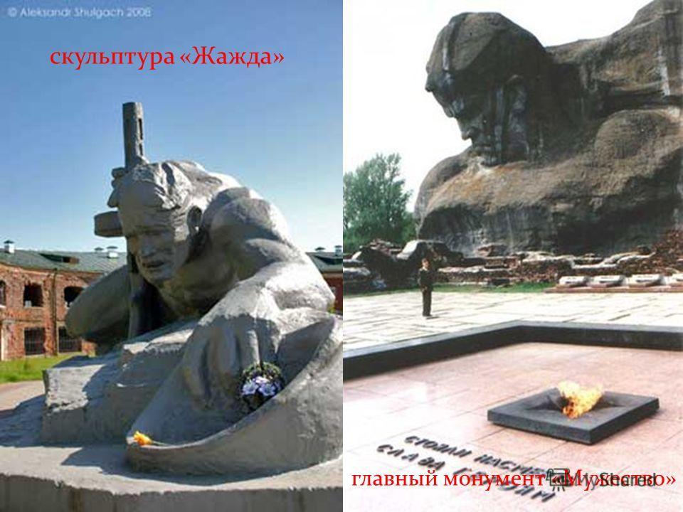 скульптура «Жажда» главный монумент «Мужество»
