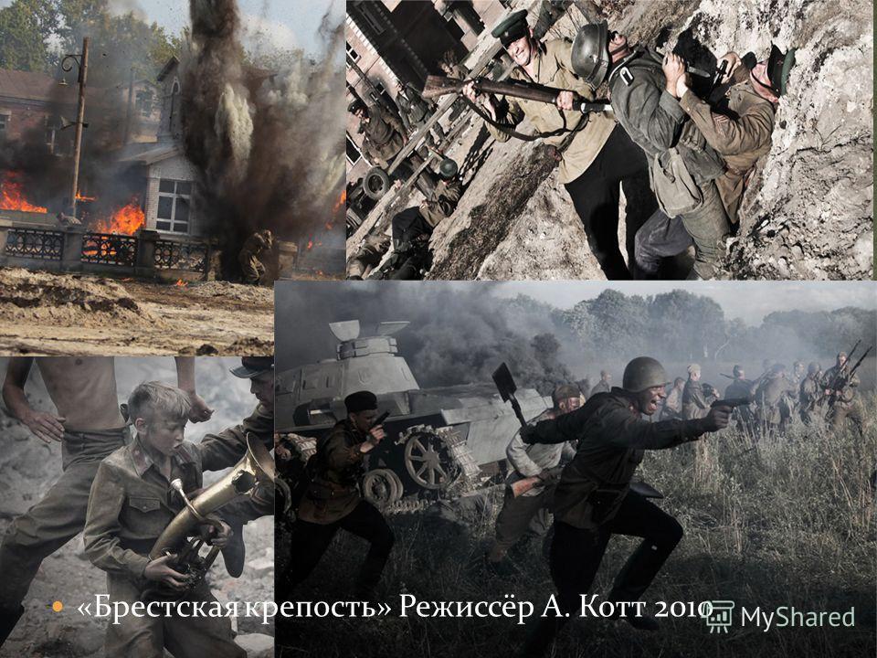 «Брестская крепость» Режиссёр А. Котт 2010