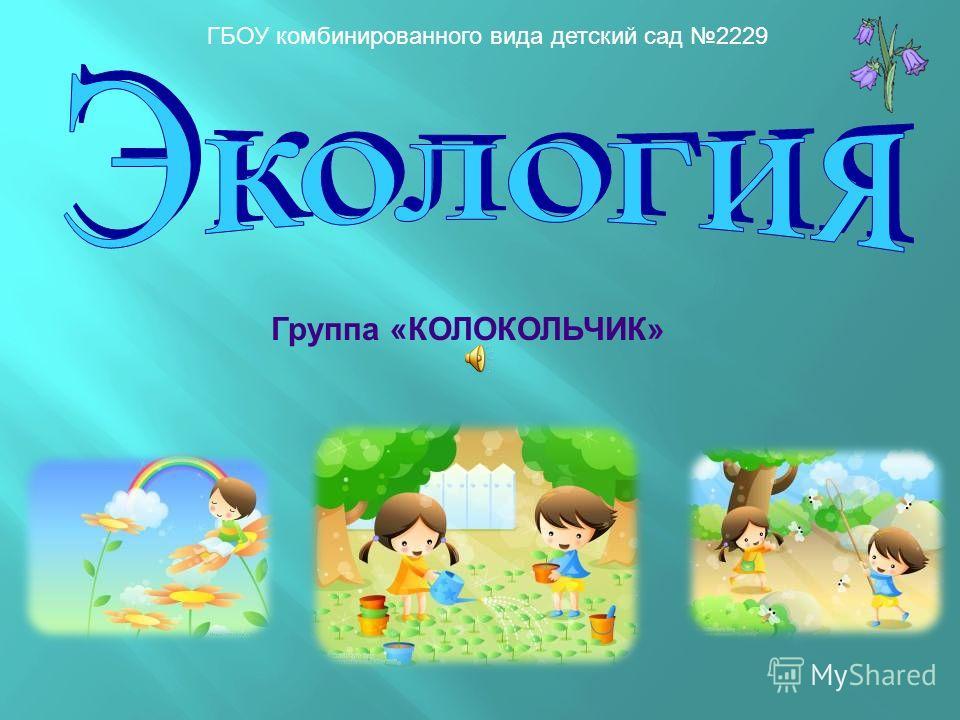 Группа «КОЛОКОЛЬЧИК» ГБОУ комбинированного вида детский сад 2229