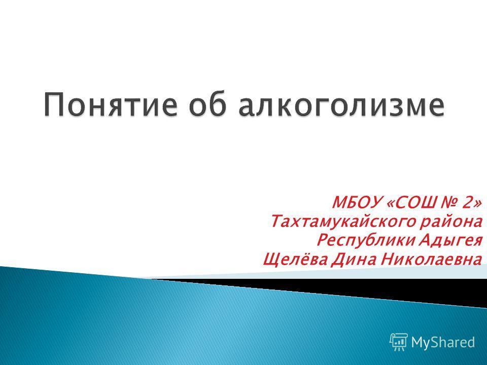 МБОУ «СОШ 2» Тахтамукайского района Республики Адыгея Щелёва Дина Николаевна