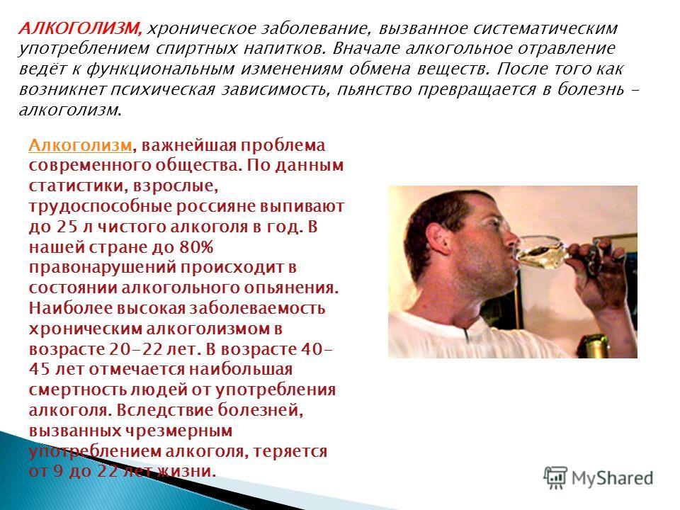 Заболевания которые вызывает алкоголизм
