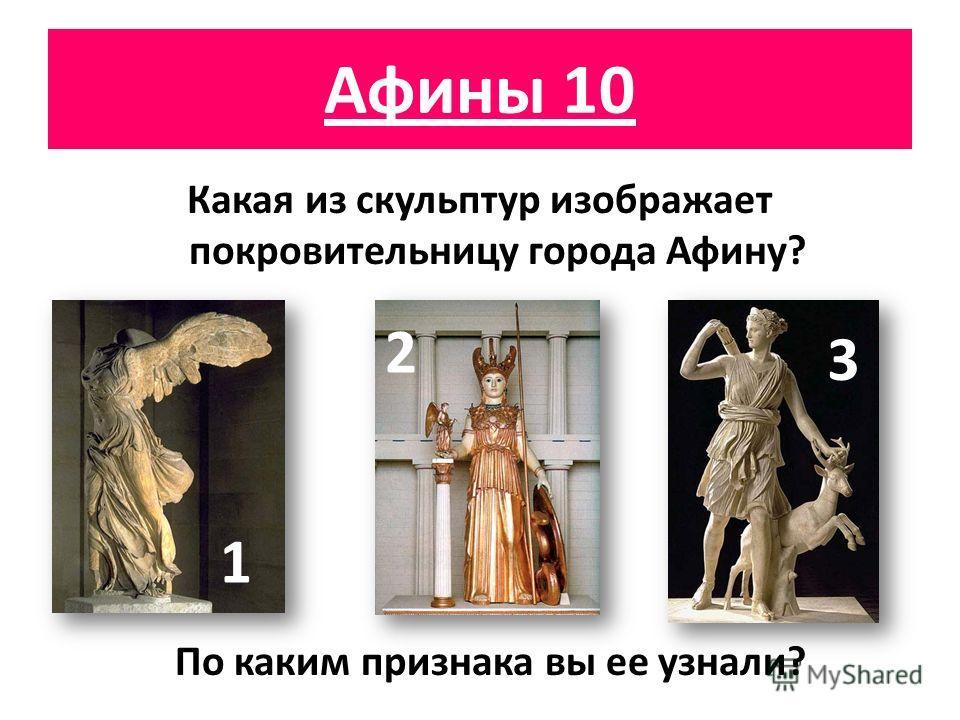 Афины 10 Какая из скульптур изображает покровительницу города Афину? 1 2 3 По каким признака вы ее узнали?