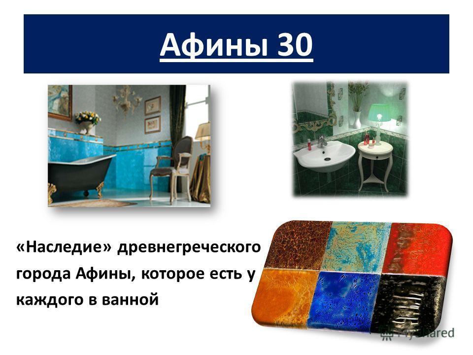 Афины 30 «Наследие» древнегреческого города Афины, которое есть у каждого в ванной