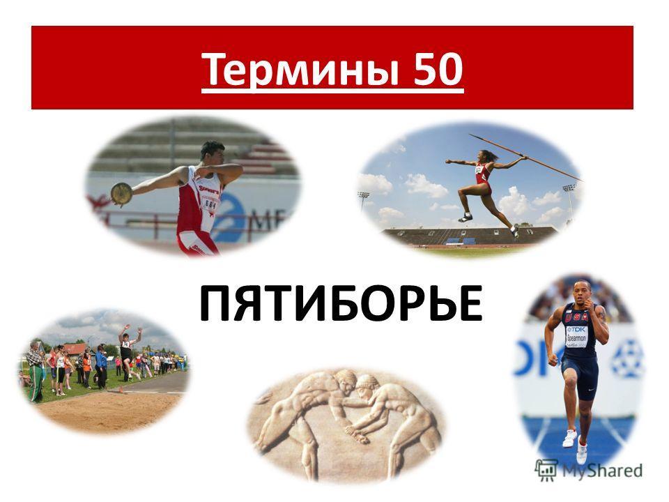 Термины 50 ПЯТИБОРЬЕ