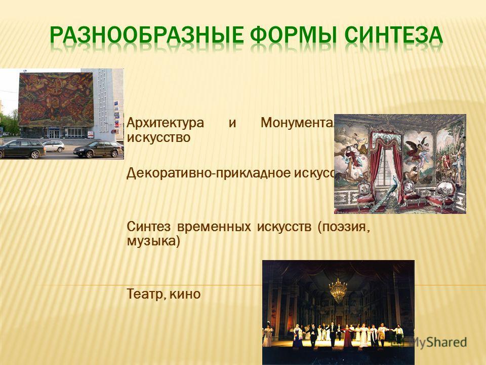 Архитектура и Монументальное искусство Декоративно-прикладное искусство Синтез временных искусств (поэзия, музыка) Театр, кино