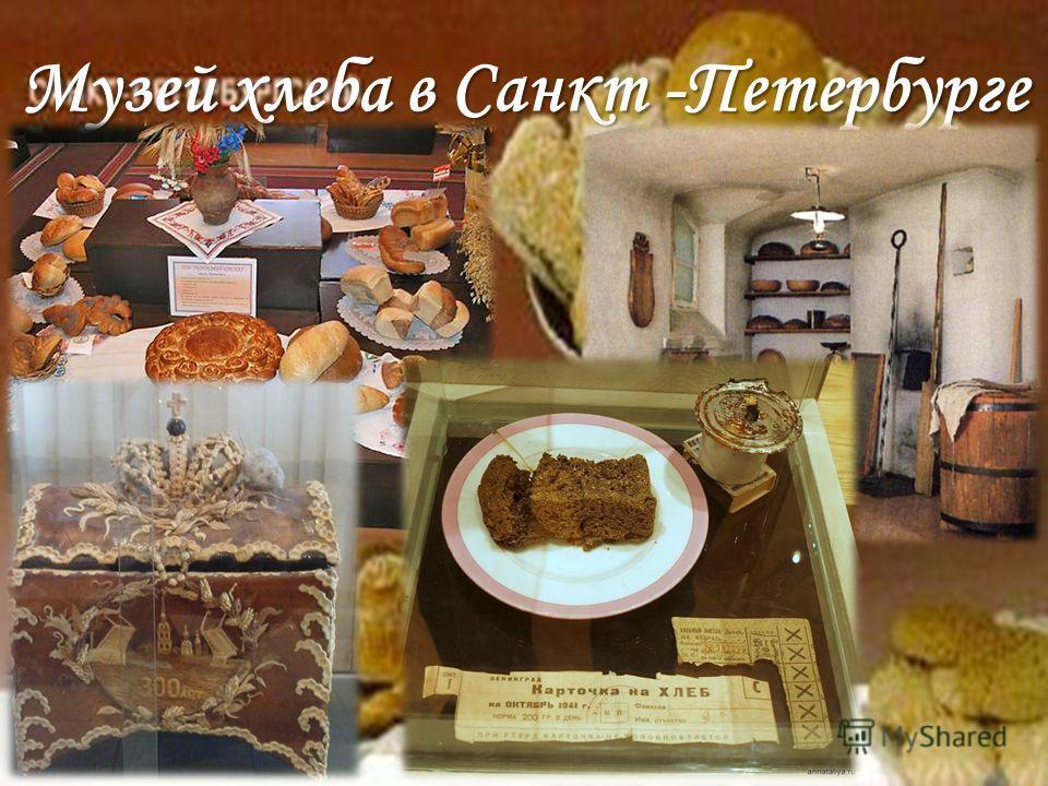 Музей хлеба в Санкт -Петербурге
