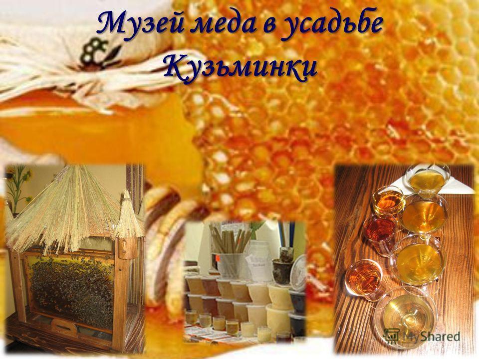 Музей меда в усадьбе Кузьминки