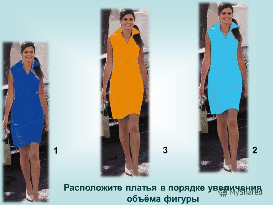 Расположите платья в порядке увеличения объёма фигуры 1 23
